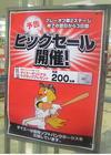 2005akibigsalekokuchi