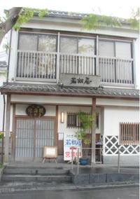 20061226wakamatsuyashoumen