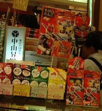 20070812okayamachikanakayamashouyou