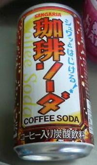 Coffeesoda