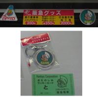 Bravesubouyafukkokucard