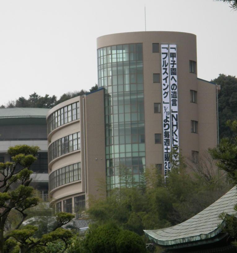20080101chikushidaihs