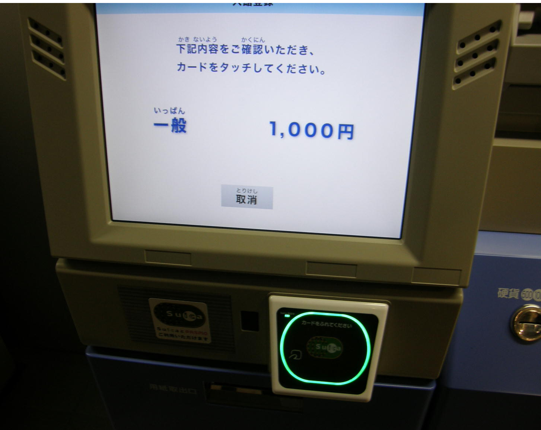 20080113teppasuicatanmatsu_2