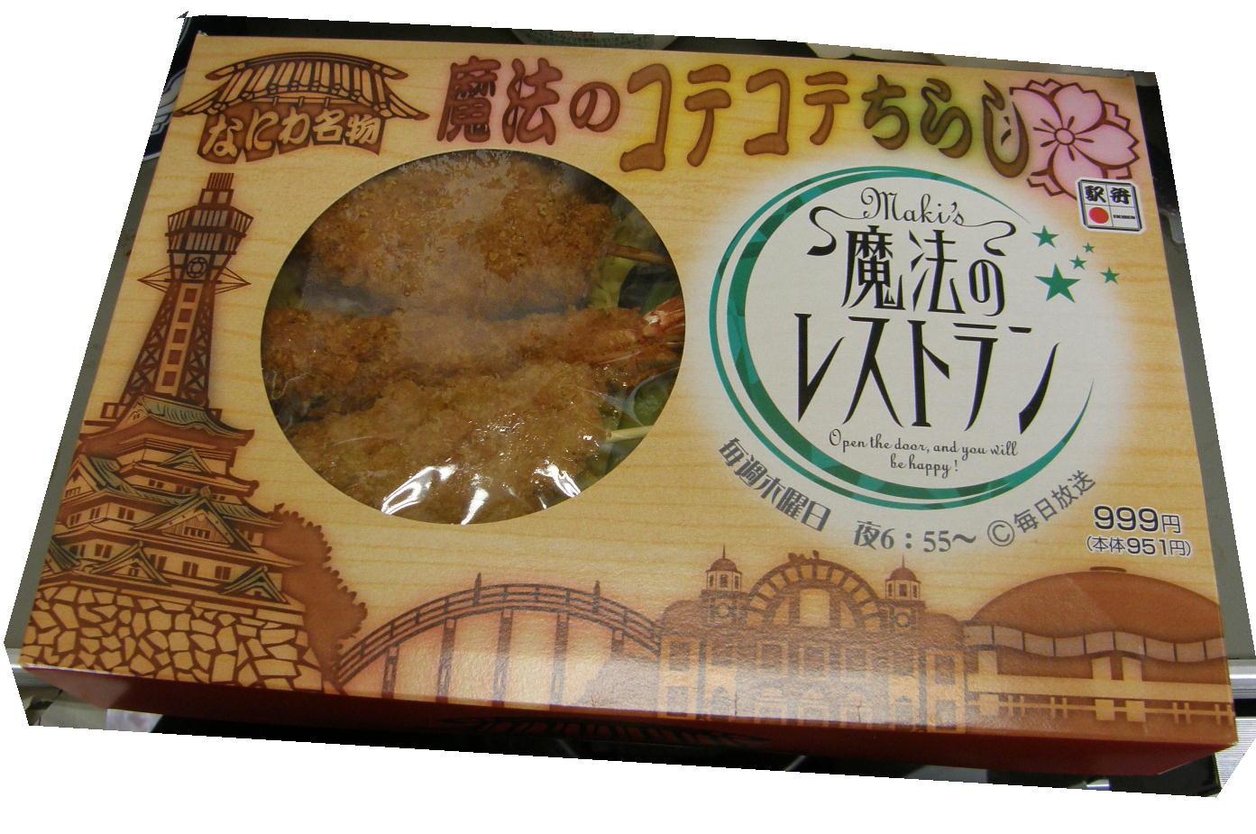 Mahounokotekotechirashi1