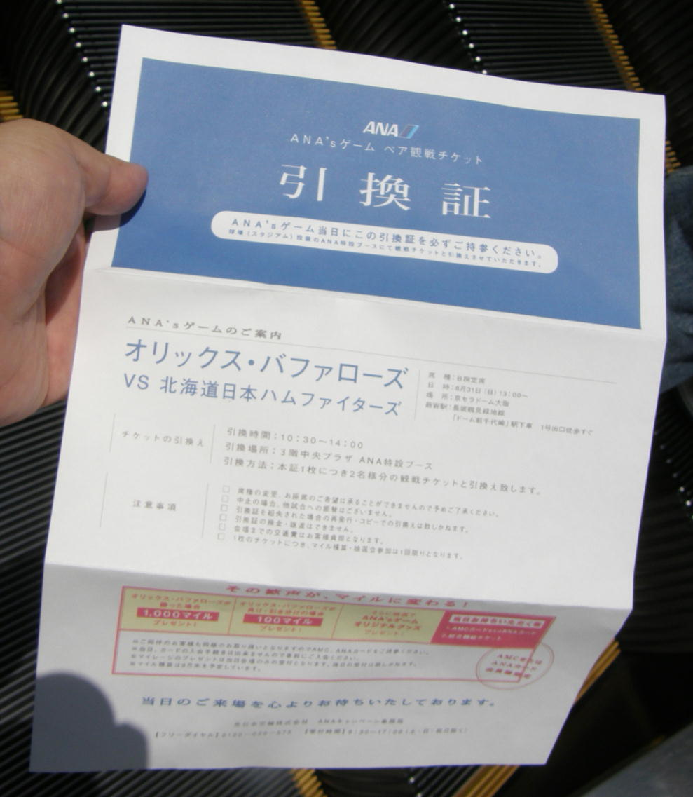 20080831anagamehikikaeshou